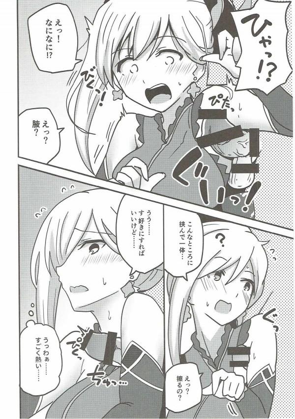 ドスケベセイバーウォーズ (Fate Grand Order) (3)