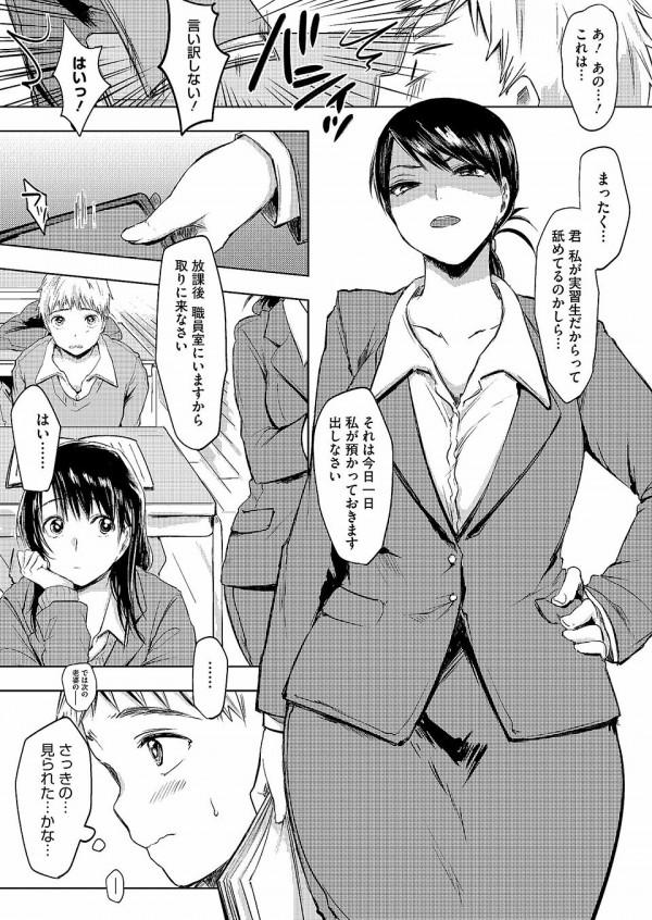 【エロ漫画】教育実習に来たエッチぃ美人女子大生が痴女ってきたよ~w【無料 エロ同人】(2)