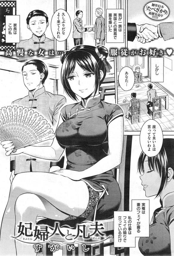 【エロ漫画・エロ同人】普段はドSな嫁を寝室に着くなり押し倒して犯しまくり! (1)
