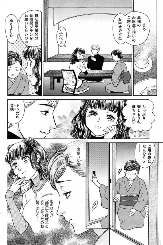 未練たっぷりな元カノに温泉で再会し不倫SEXしてたら実は全て思い通り・・と妻が不敵にほくそ笑むwww (4)