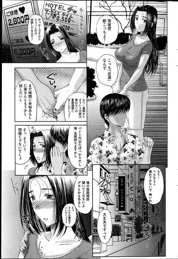 【エロ漫画】ウブな人妻さんが調教セックスに堕ちる!雌イキしまくる快楽を淫らに楽しんでます【草津てるにょ エロ同人誌】(9)