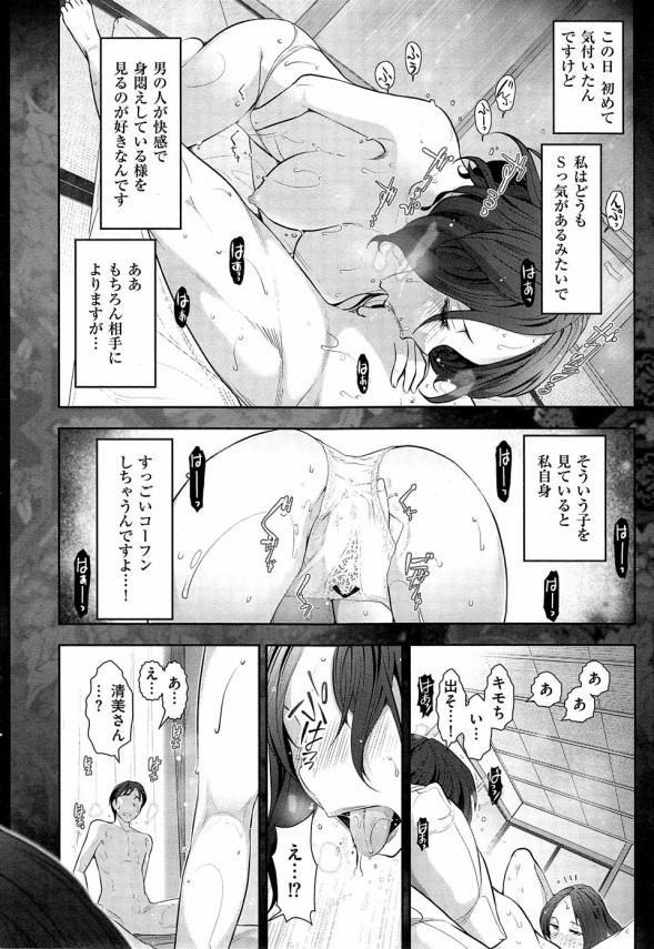 【エロ漫画】ドSなお姉さんが純情な年下青年を痴女って中出しセックス!その時の彼が今の旦那なんです【無料 エロ同人】(13)