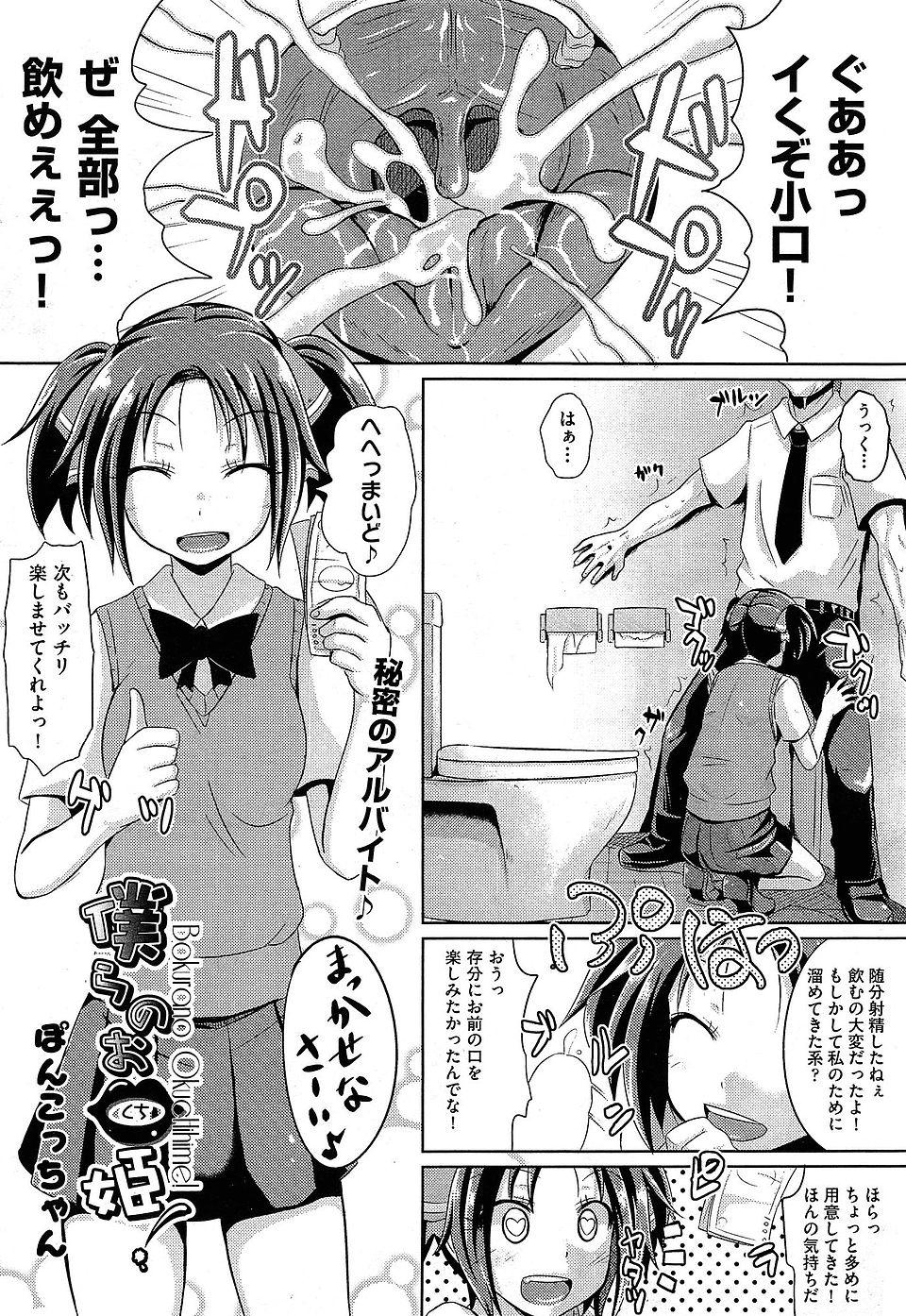 [ぽんこっちゃん] 僕らのおくち姫! (1)