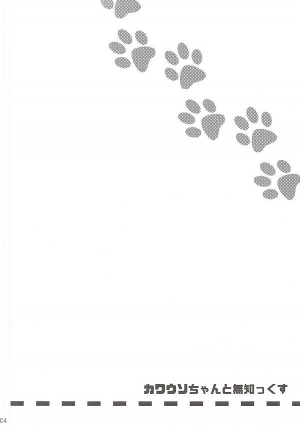 【けものフレンズ エロ漫画・エロ同人誌】カワウソちゃんとえっちごっこ♪処女奪って中出しセックスしたったおwwwww (3)