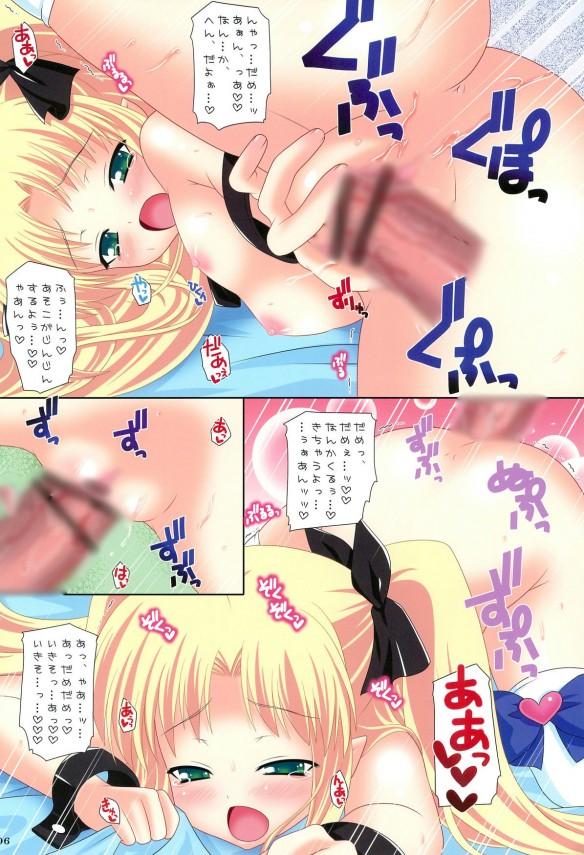 【ロッテのおもちゃ!  エロ漫画・エロ同人誌】フルカラーで貧乳可愛いアスタロッテちゃんがセックスしてるよ! (6)