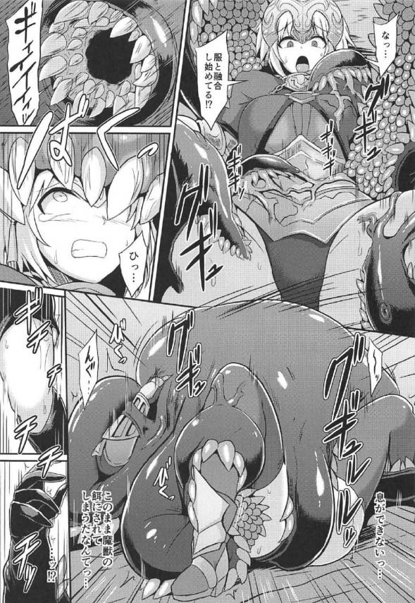 【FGO エロ漫画・エロ同人】巨乳美人ジャンヌ・ダルクがエッチなモンスターに触手で凌辱されてしまい… (6)
