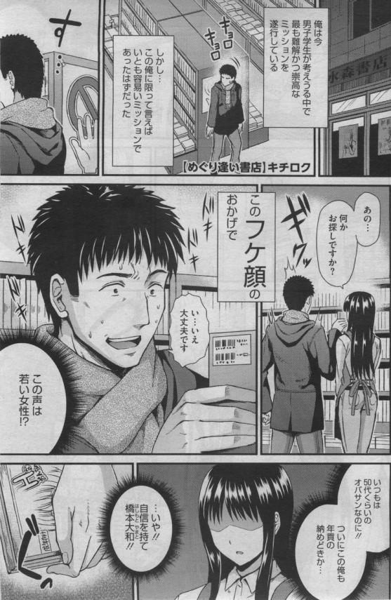 フケ顔な男子生徒がエロ本のパシリにされてたんだけど店員のお姉さんがクラスメイトで、お店でセックスしちゃったwww (1)