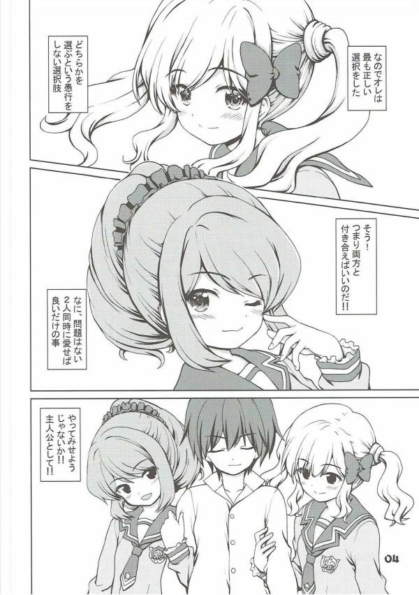 アニメの世界の主人公になったらローラとゆめの二人と恋人になって3Pセックスすることにwww【アイカツ! エロ漫画・エロ同人】 (3)