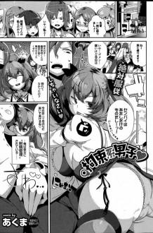 S女のエッチぃ巨乳女子校生がセンパイ彼氏を射精管理してるよ~www