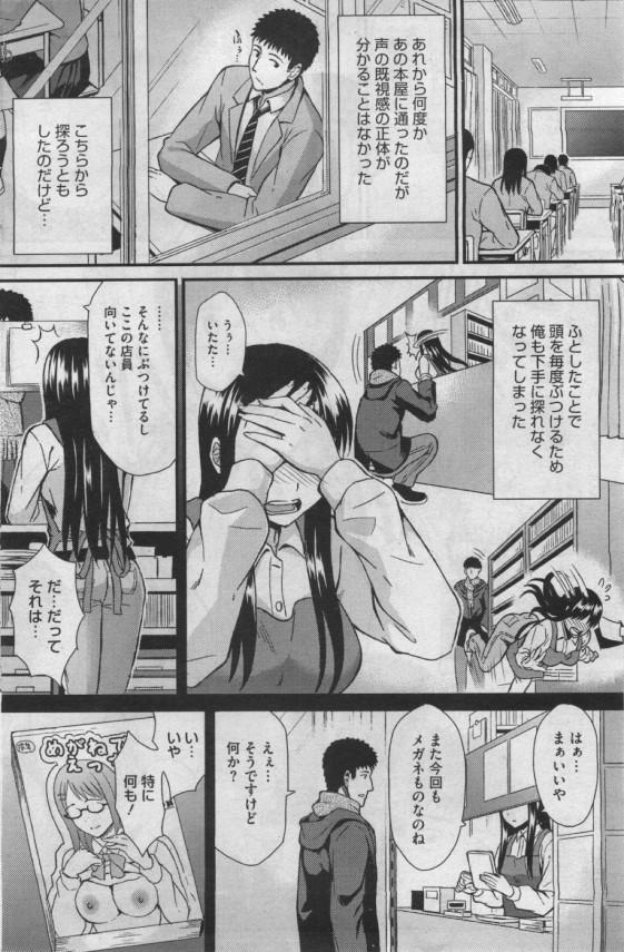 フケ顔な男子生徒がエロ本のパシリにされてたんだけど店員のお姉さんがクラスメイトで、お店でセックスしちゃったwww (6)