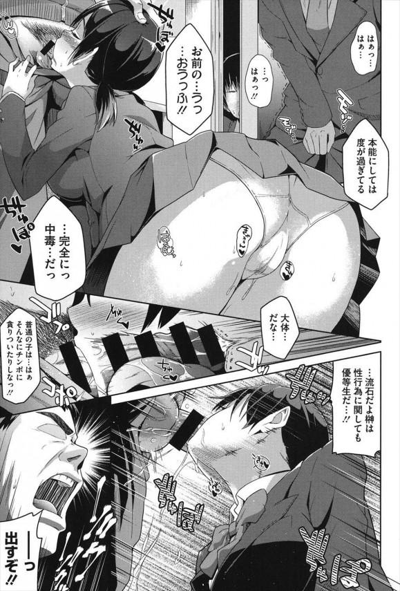 [包] 欲求不満の榊さん (3)