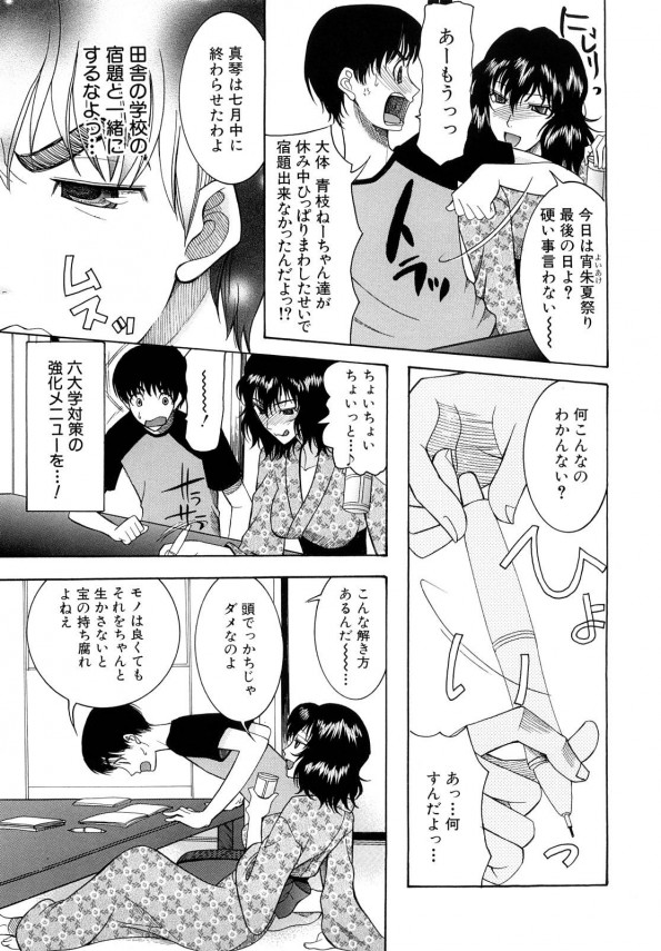 【エロ漫画】田舎に住む従姉の玩具にされて遊ばれていた彼は【無料 エロ同人】(3)