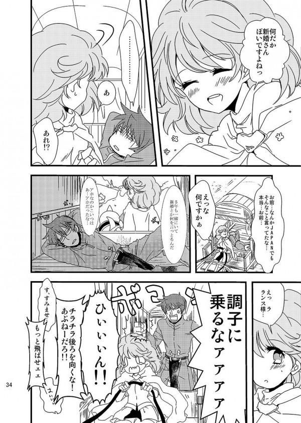 【エロ同人誌 ランス9】貧乳かわいいランシルとランスの非エロ漫画wwww【無料 エロ漫画】 (34)