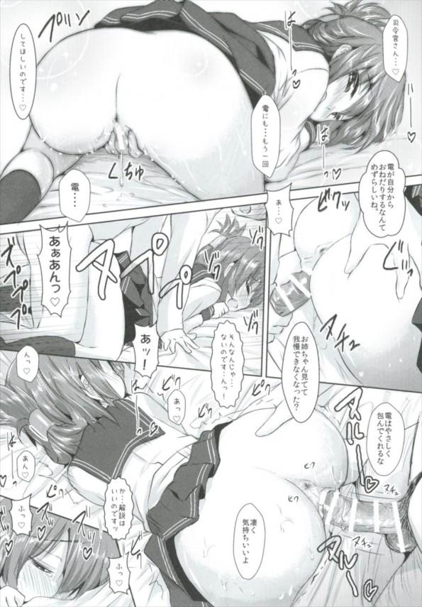 【艦これ エロ漫画・エロ同人】電、雷、響、朝潮、暁たちがセックスされたり乱交ハーレムエッチしてるまとめ本! (24)