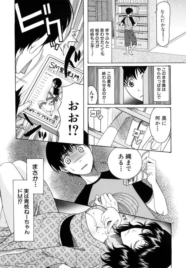 【エロ漫画】田舎に住む従姉の玩具にされて遊ばれていた彼は【無料 エロ同人】(5)