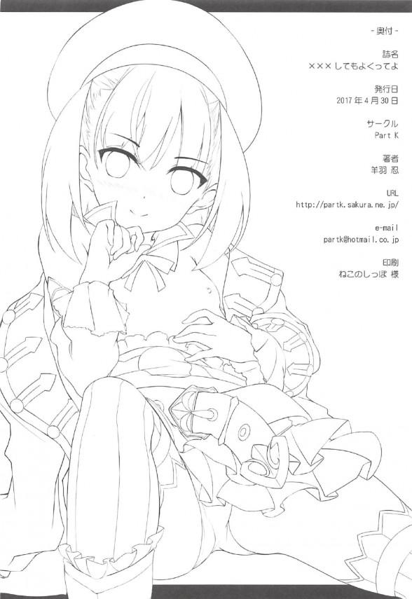 【FGO エロ漫画・エロ同人】可愛いエレナ・ブラヴァツキーがえっちなマスターにセックスさせて絶頂~ww (16)