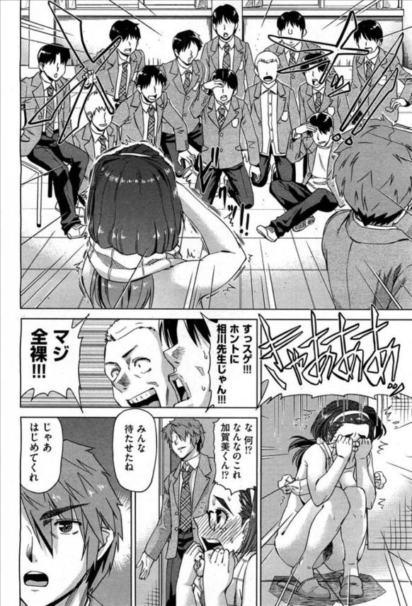 【エロ漫画】生徒指導もしている女教師だったが、生徒からのいやらしい視線を【無料 エロ同人】(14)
