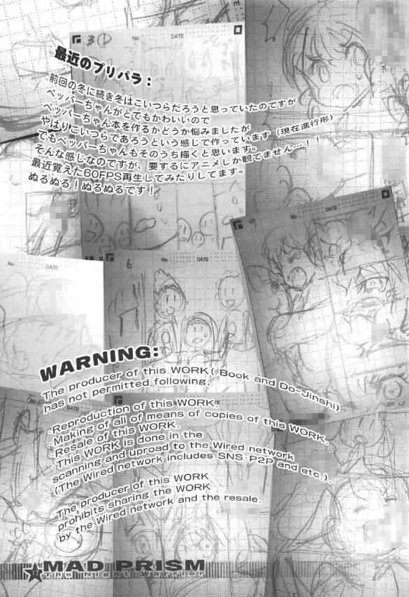 【エロ同人誌 プリパラ】JS少女たち白玉みかん、黒須あろま、ガァルルが乱交エッチしまくり~ww【無料 エロ漫画】 (16)