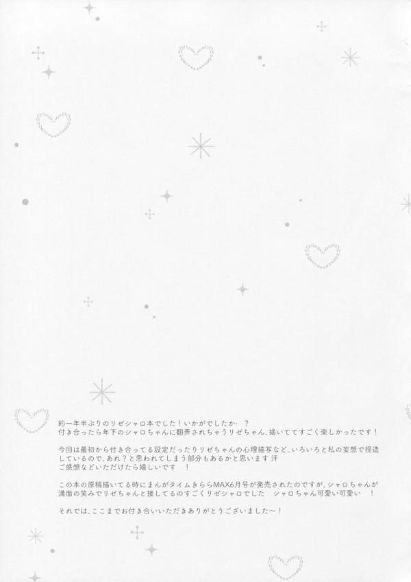 【ごちうさ エロ漫画・エロ同人誌】可愛い女子校生の天々座理世と桐間紗路がレズビアンエッチしてるよ~ww (20)