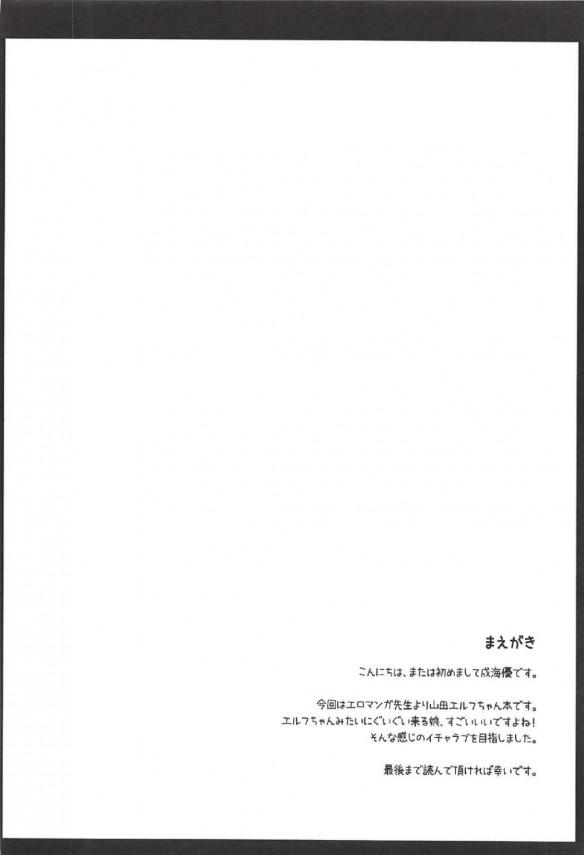 【エロ同人誌 エロマンガ先生】ロリカワ貧乳の山田エルフが食後デザートに…ってSEXさせてくれる夢のようなお話しだぞ!!【無料 エロ漫画】 (3)