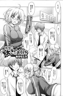えっちな巨乳の先生が巨大ちんこの生徒と学校でセックスしちゃうよ~www