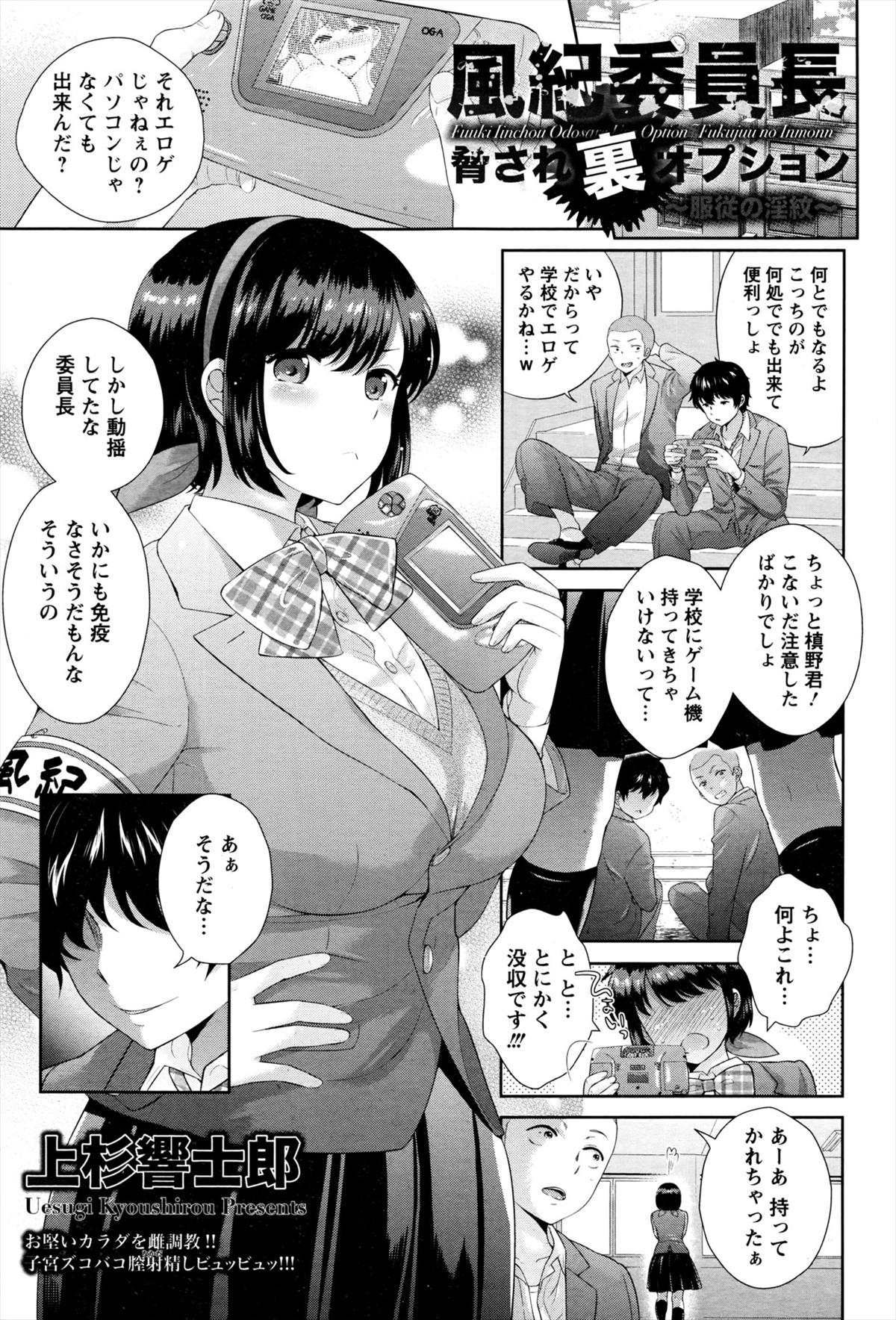 [上杉響士郎] 風紀委員長脅され裏オプション (1)