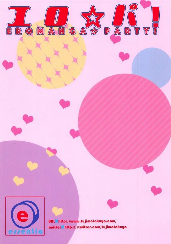 【エロ同人誌 エロマンガ先生】貧乳可愛い少女たちが和泉正宗とセックスしてるフルカラーエッチ漫画!【無料 エロ漫画】 (20)