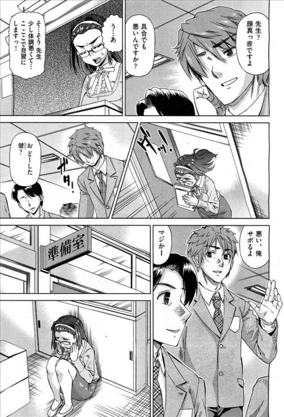 【エロ漫画】生徒指導もしている女教師だったが、生徒からのいやらしい視線を【無料 エロ同人】(5)