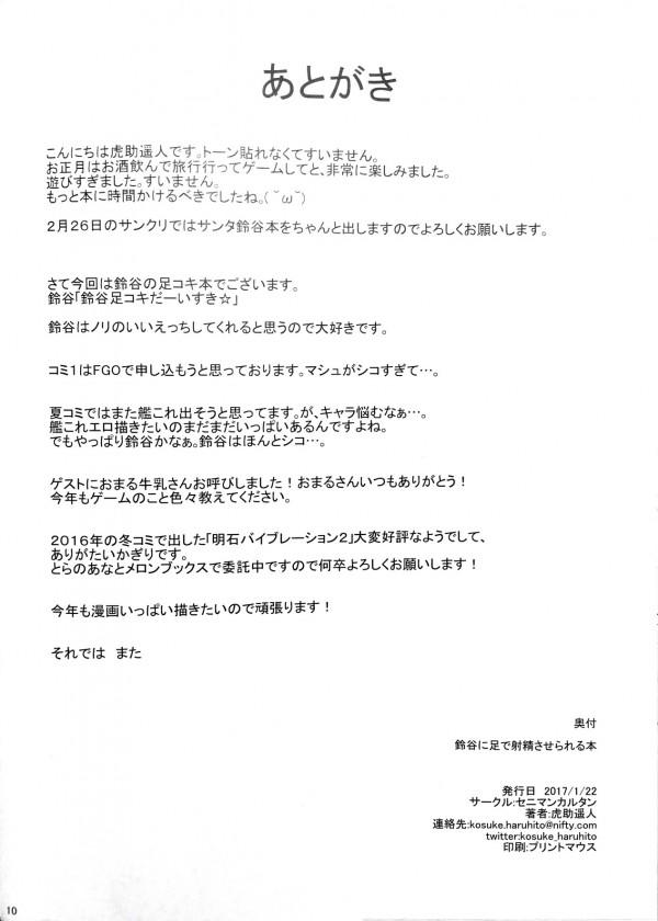 【エロ同人誌 艦これ】Sな女王様の鈴谷がM男提督さんに足コキしまくってるよ~ww【無料 エロ漫画】 (10)