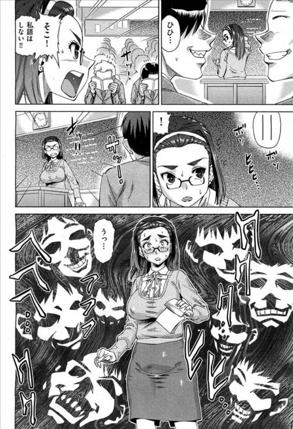 【エロ漫画】生徒指導もしている女教師だったが、生徒からのいやらしい視線を【無料 エロ同人】(4)