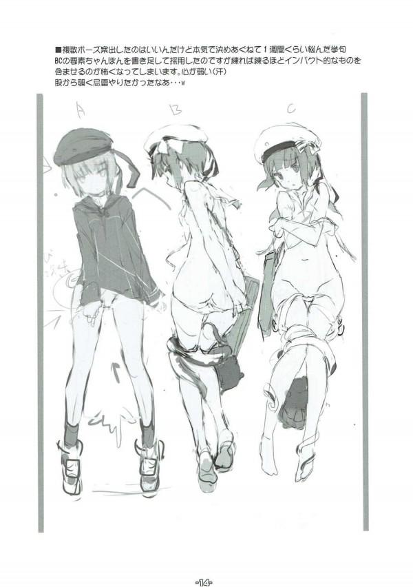 【艦これ エロ漫画・エロ同人】貧乳かわいいマックス・シュルツちゃんがエッチな提督さんにイタズラされちゃう~ww (13)