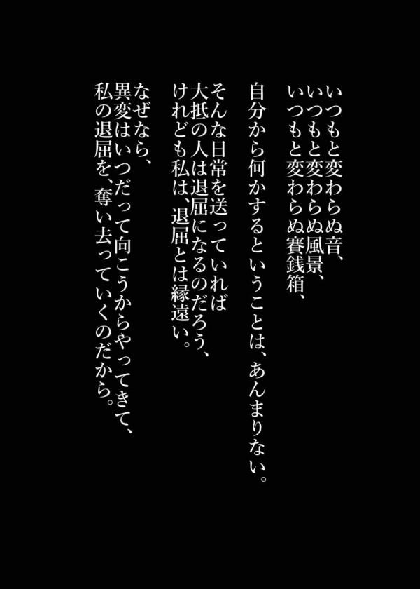【東方 エロ漫画・エロ同人】博麗霊夢ちゃんがエッチな触手に凌辱レイプされまくるよ~ww (3)