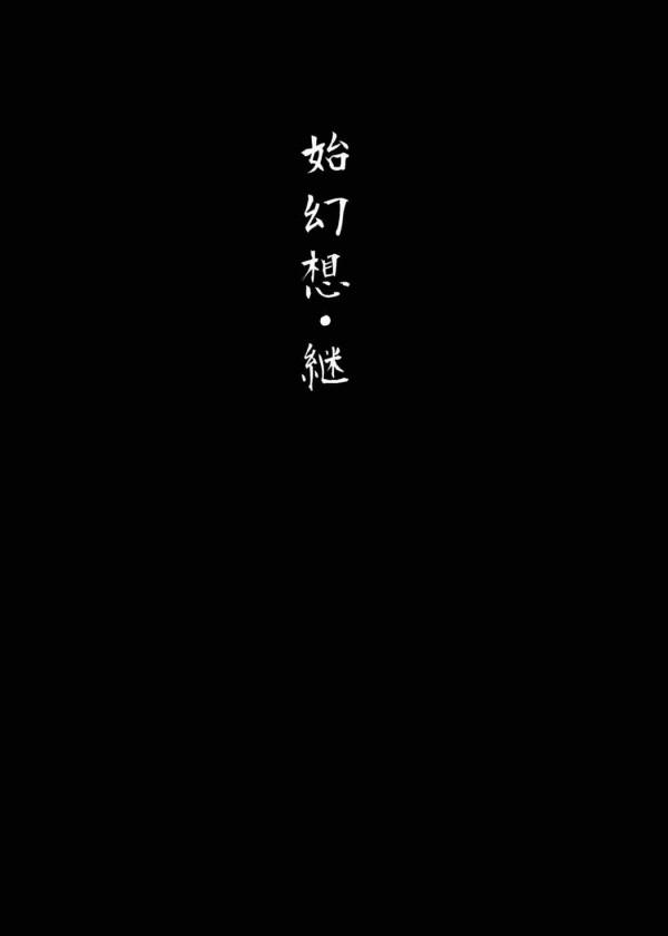 【東方 エロ漫画・エロ同人】博麗霊夢ちゃんがエッチな触手に凌辱レイプされまくるよ~ww (2)