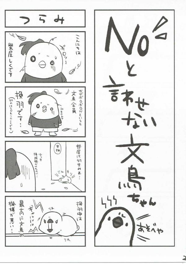 【エロ同人誌 艦これ】巨乳可愛い浜風ちゃんとセックスしまくったった~ww【無料 エロ漫画】 (24)