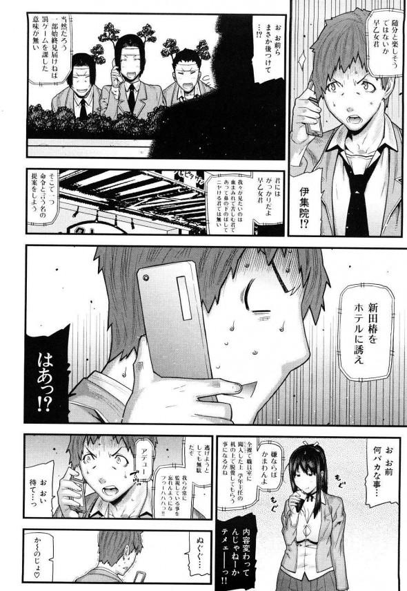 罰ゲームで悪い噂が大量にある高身長無口女子に告白することになり、その日の内にホテルに!? (4)