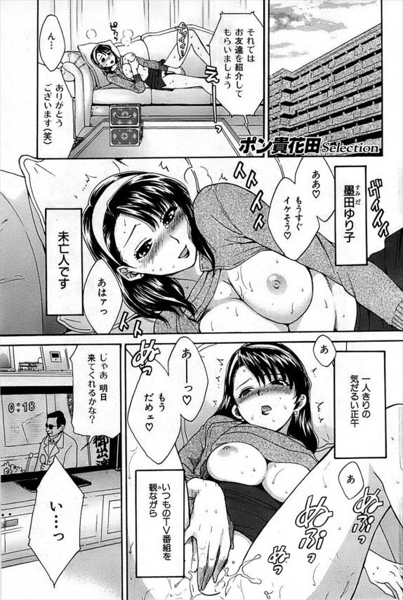 [ポン貴花田] 未亡人の身の下相談 (1)