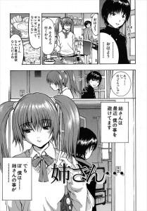 [養酒オヘペ] 姉さん… (1)