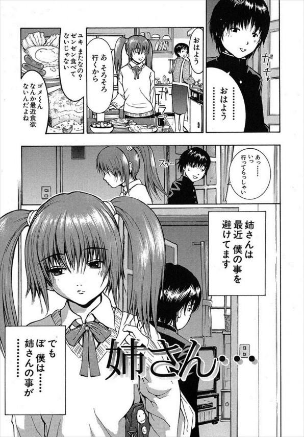 弟が姉のパンツでオナニーしているところを見られてしまい、そのまま姉に童貞奪われるwww (1)