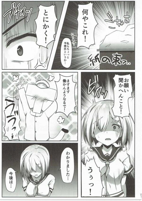 【エロ同人誌 艦これ】巨乳可愛い浜風ちゃんとセックスしまくったった~ww【無料 エロ漫画】 (4)