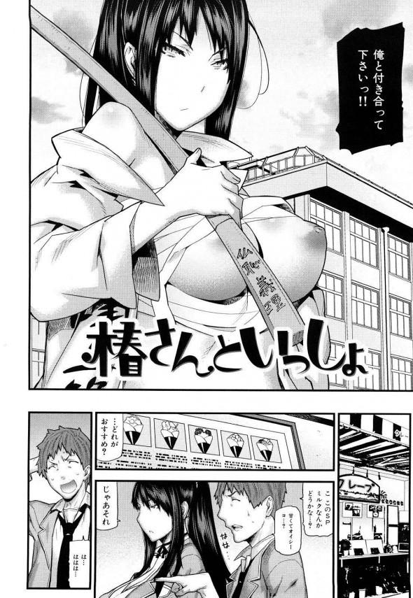罰ゲームで悪い噂が大量にある高身長無口女子に告白することになり、その日の内にホテルに!? (2)