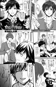 【エロ漫画】巨乳へと女体化した男子がイケメン転校生とエッチすることに…【安治ぽん太郎 エロ同人】