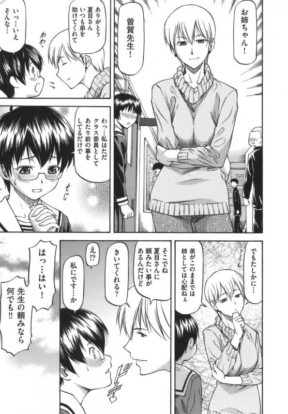 クラス委員の女子が好きになった女教師は女装した弟とアナルセックスする人だったwww (3)