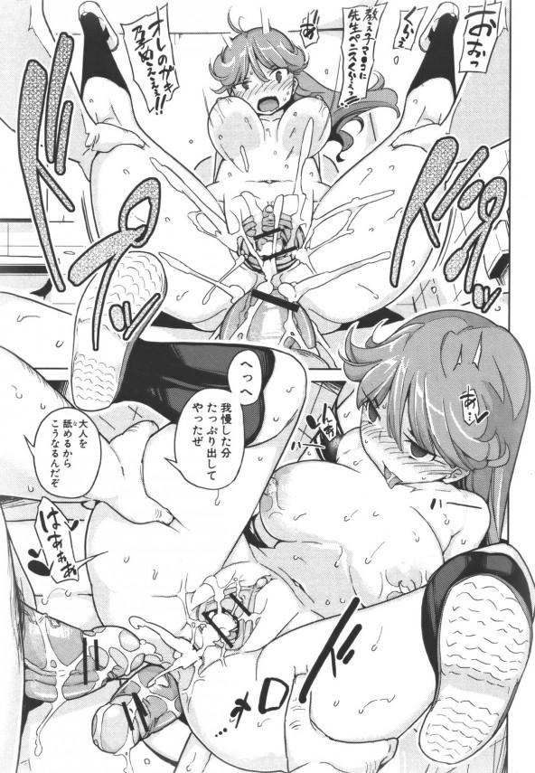 【エロ漫画】女子用肉便器になった男はJKたちに好き放題性欲発散に使われる日々を送るwwwww【無料 エロ同人誌】 (19)