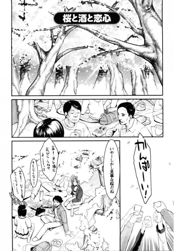 [三上キャノン] 桜と酒と恋心 (1)