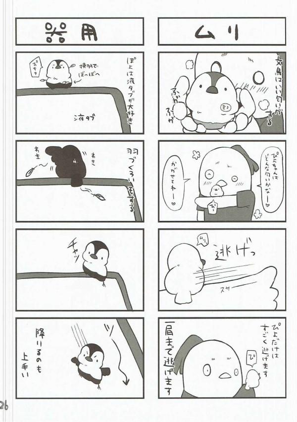 【エロ同人誌 艦これ】巨乳可愛い浜風ちゃんとセックスしまくったった~ww【無料 エロ漫画】 (25)