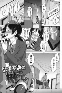 [包] 欲求不満の榊さん (1)