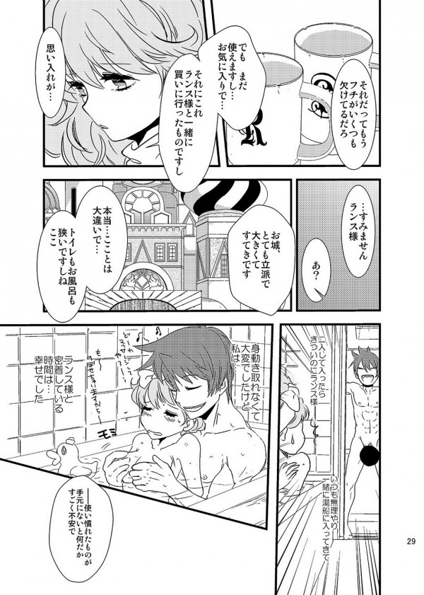 【エロ同人誌 ランス9】貧乳かわいいランシルとランスの非エロ漫画wwww【無料 エロ漫画】 (29)