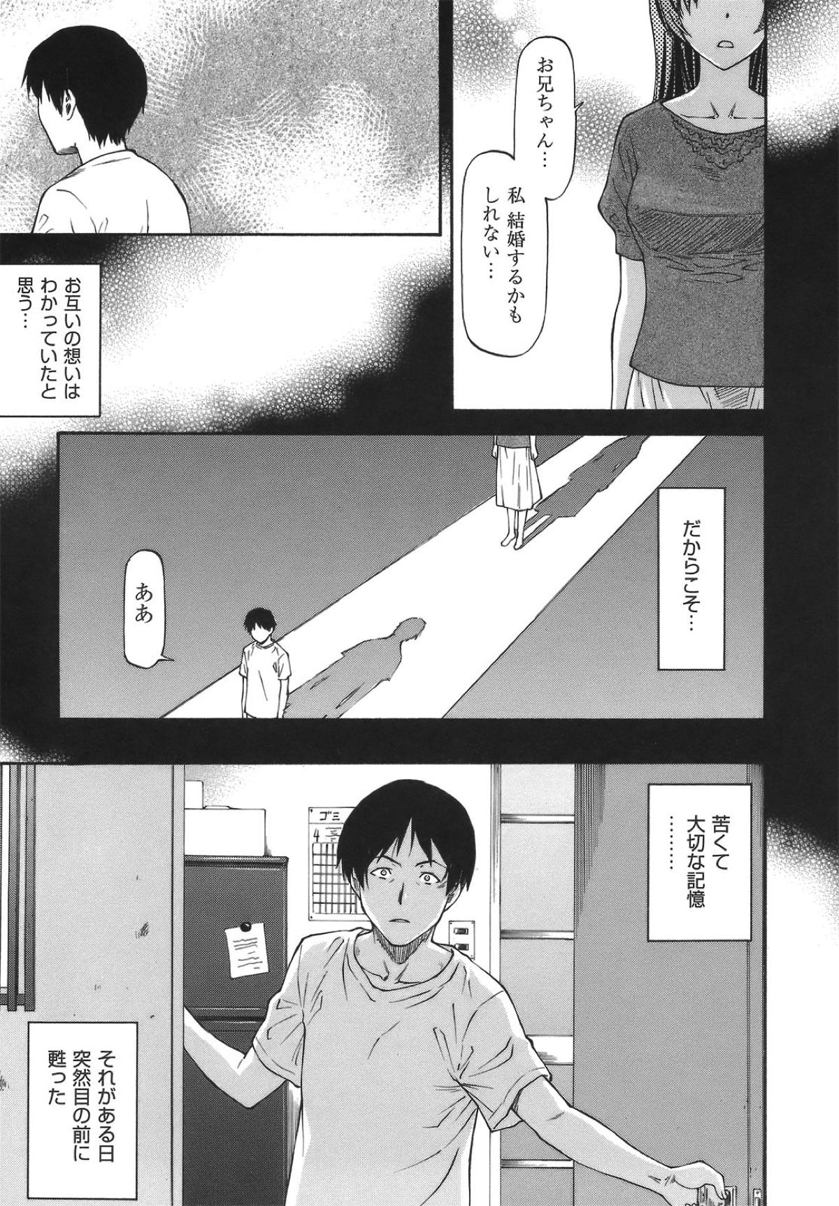 [流一本] あに・つま (1)