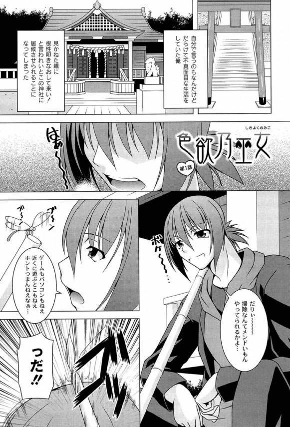 [RAVEN] 色欲乃巫女 (1)