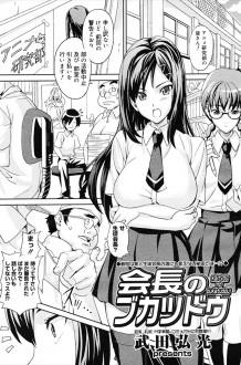 美人の生徒会長は実はコスプレイヤーで、アニ研のメンバーに脅されてコスプレエッチさせられるwww